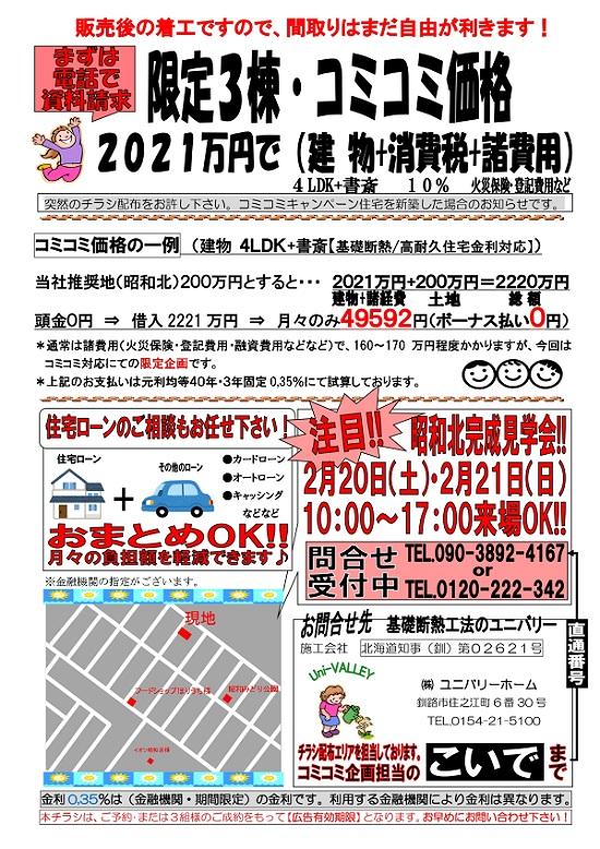 配布チラシ_小出用(M様邸) _page-0001.jpg