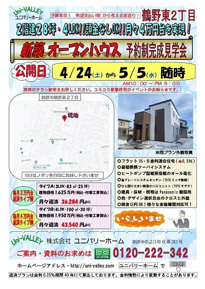 オープンハウスチラシ_奥村様邸_page-0001 (1).jpg